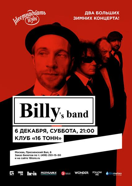 Billy's Band — 2 день