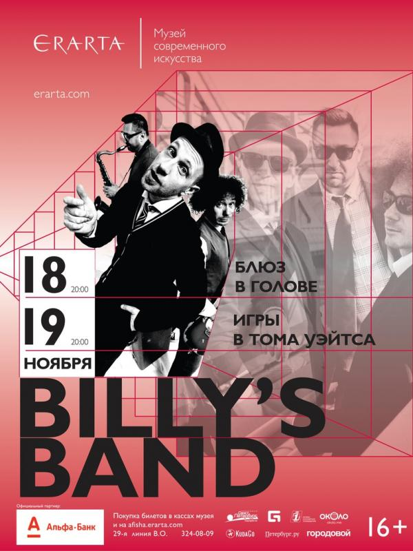 BILLY's Band – «ИГРЫ В ТОМА УЭЙТСА»