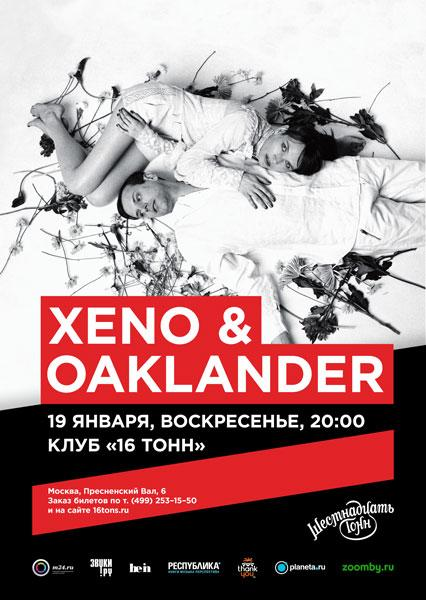 Xeno and Oak­lan­der