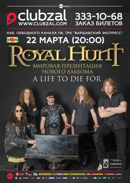 Royal Hunt (Den-USA) @ Зал Ожидания