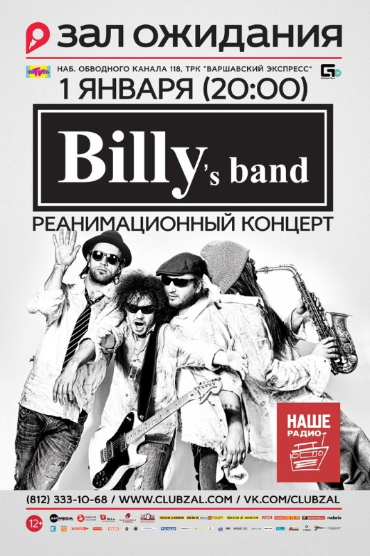Billy's Band @ Зал Ожидания