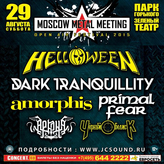 MOSCOW METAL MEETING 2015