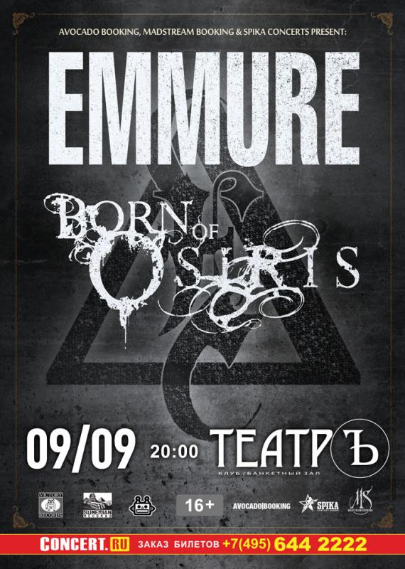 EMMURE и BORN OF OSIRIS