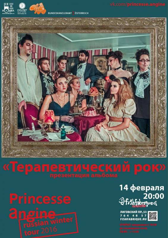 Princesse Angine