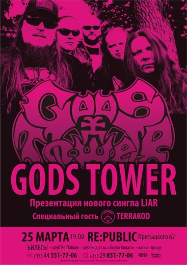 Gods Tower