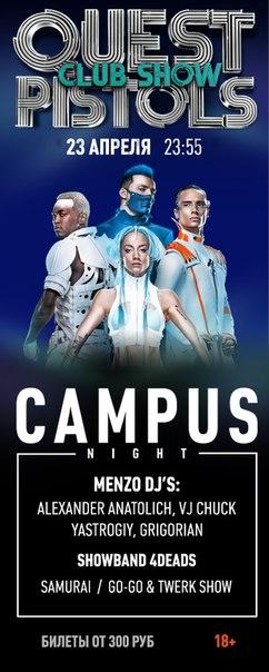 Quest Pistols show / CAMPUS night