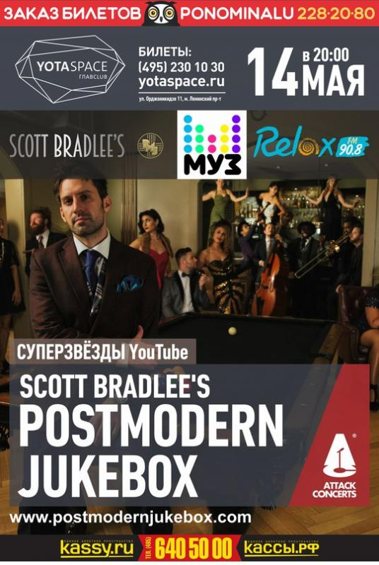 Scott Bradlee's Postmodern Jukebox (США)