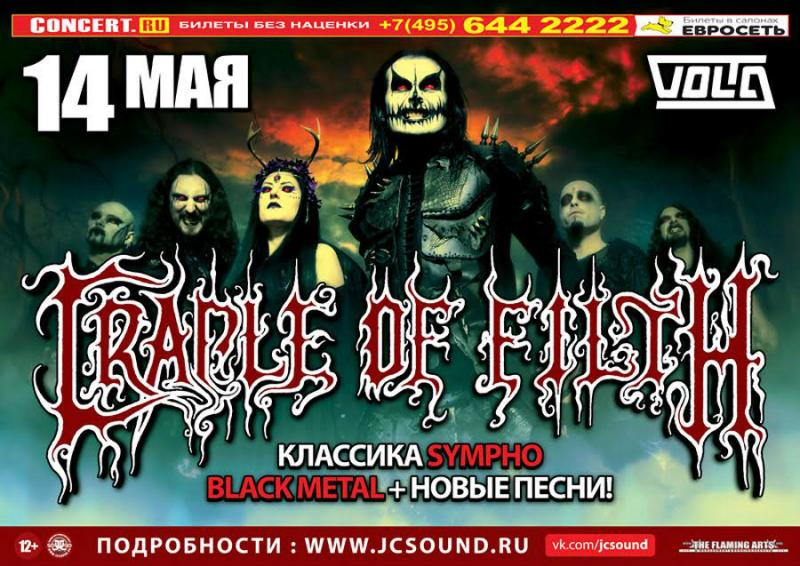 CRADLE OF FILTH (GBR)