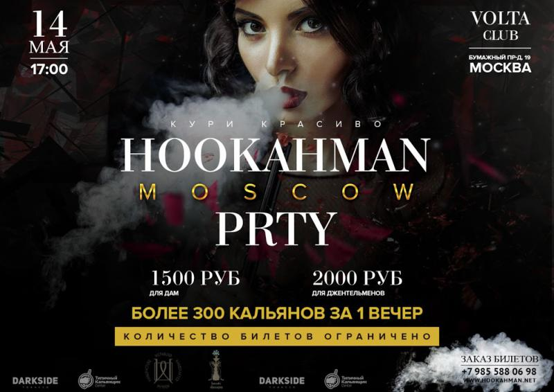 HOOKAHMAN PARTY