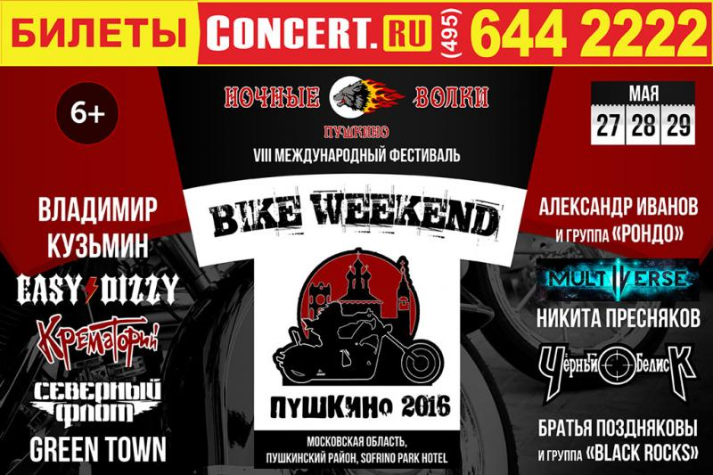 Фестиваль BIKE WEEKEND
