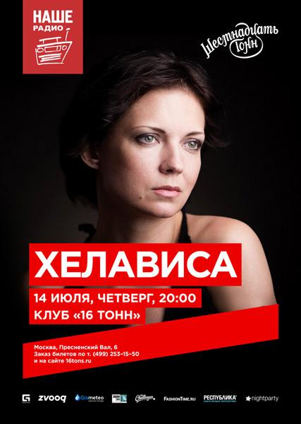 Хелависа — Sold Out!
