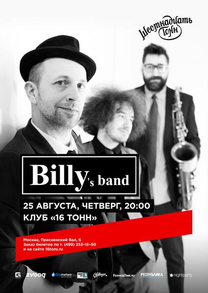 Billy's Band — День 1