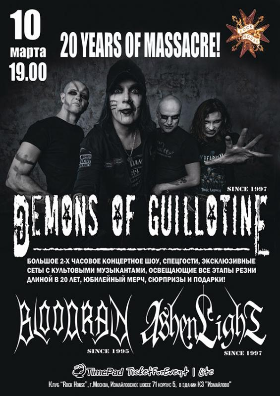 DEMONS OF GUILLOTINE – 20 лет группе