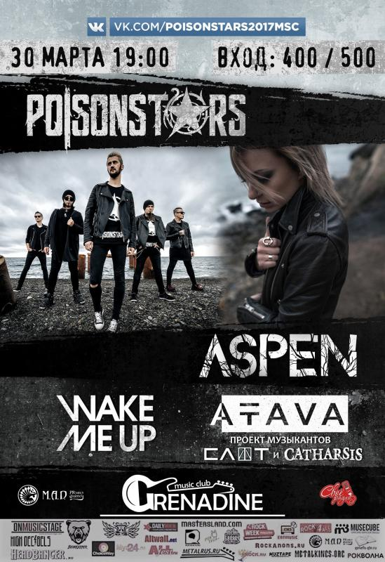 POISONSTARS (Анапа), ASPEN, Wake Me Up, ATAVA