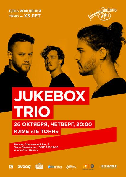 Jukebox Trio