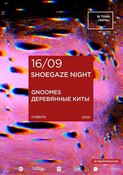 Shoegaze Night