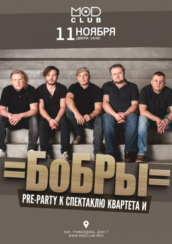 БОБРЫ - pre-party for Квартет И