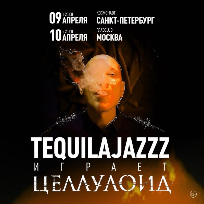 Tequilajazzz играет «Целлулоид»