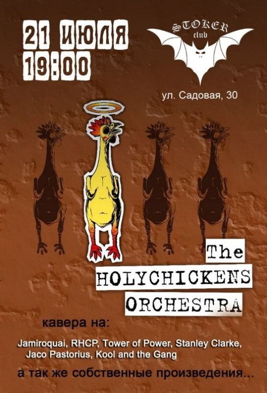 Holychickens Orchestra (disco/funk/soul cover band) @ Стокер