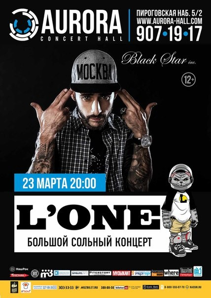 L'ONE @ Aurora Concert Hall