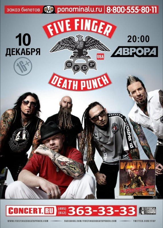 Five Finger Death Punch (USA) @ Аврора