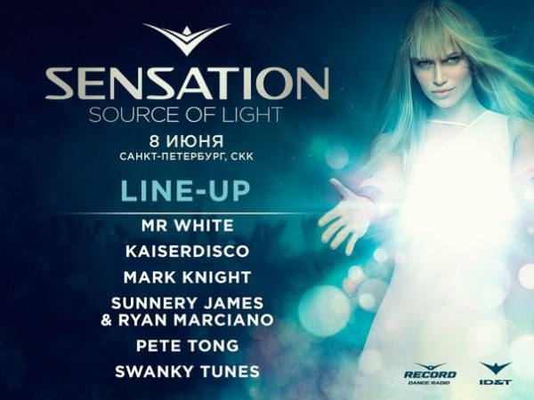 SENSATION : SOURCE OF LIGHT @ СКК