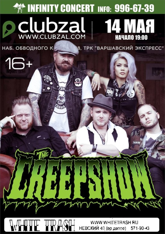 THE CREEPSHOW (CAN) @ Зал Ожидания