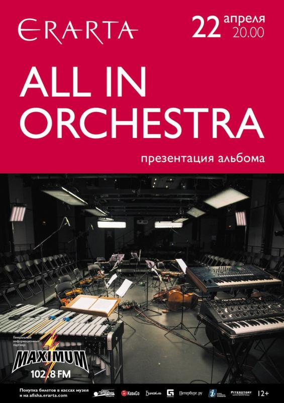 ALL IN ORCHESTRA