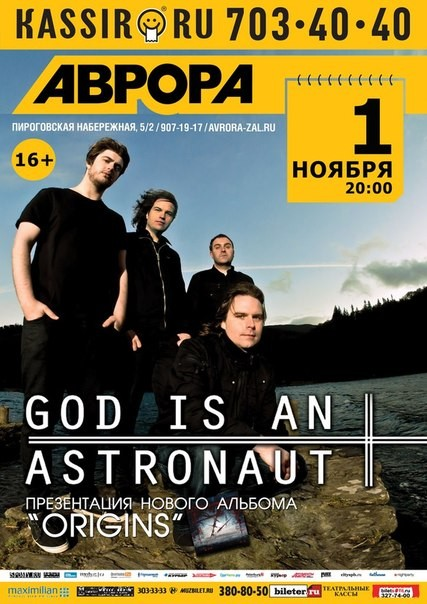 GOD IS AN ASTRONAUT @ Аврора