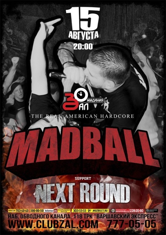 Madball (USA), Next round @ Зал Ожидания