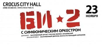 Би-2 @ Crocus City Hall