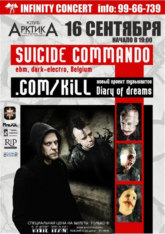 SUICIDE COMMANDO (BEL) + .COM/KILL (GER) @ АрктикА