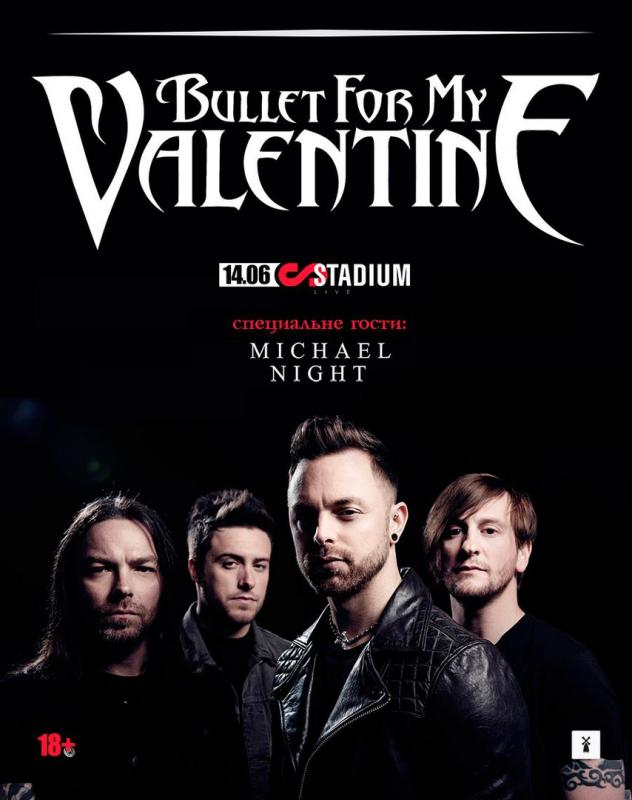 Bullet For My Valentine МОСКВА