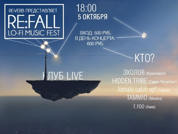 Re:Fall - lo-fi music fest