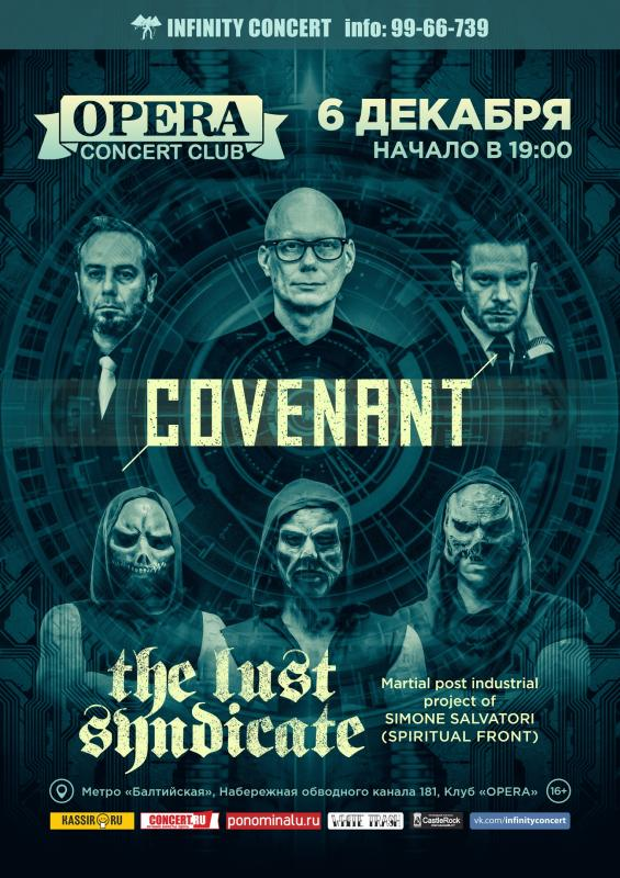 Covenant и The Lust Syndicate