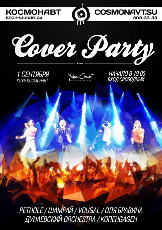 COVER PARTY @ Космонавт
