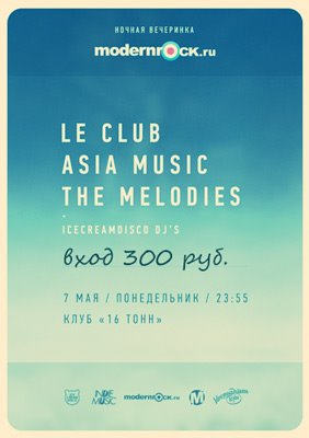 Le Club, Asia Musiс, The Melodies и IceCreamDisco DJs