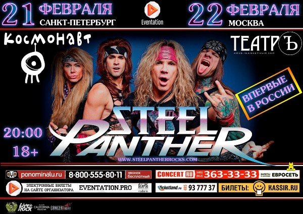 Steel Panther @ Космонавт