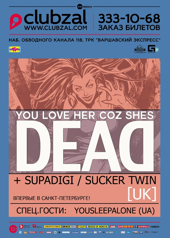 You Love Her Coz She's Dead @ Зал Ожидания