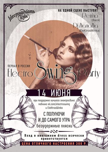 Electro Swing Party!