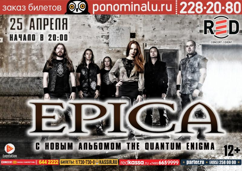 Epica - Презентация альбома The Quantum Enigma