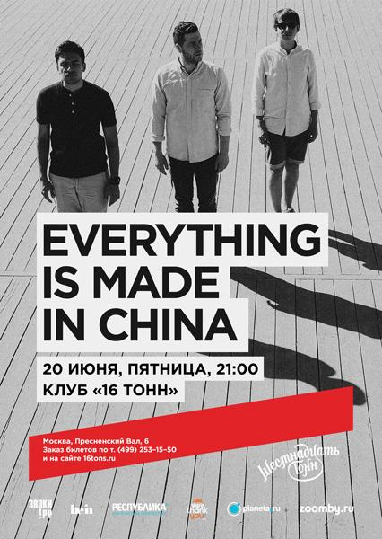Everything is made in China