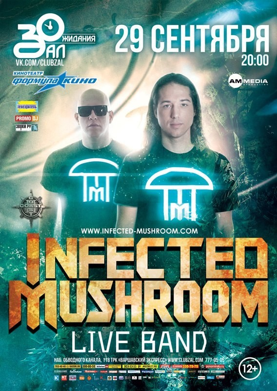 Infected Mushroom (USA) @ Зал Ожидания