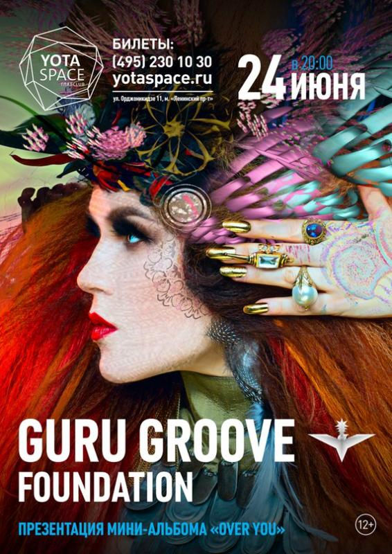 Guru Groove Foundation