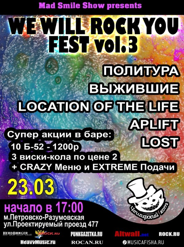WE WILL ROCK YOU FEST vol.3