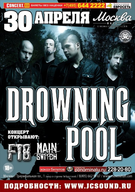 DROWNING POOL в Москве!