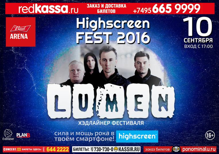 Highscreen Fest 2016
