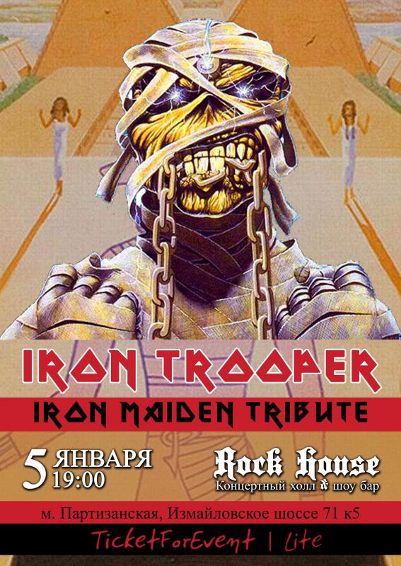 IRON TROOPER В МОСКВЕ!