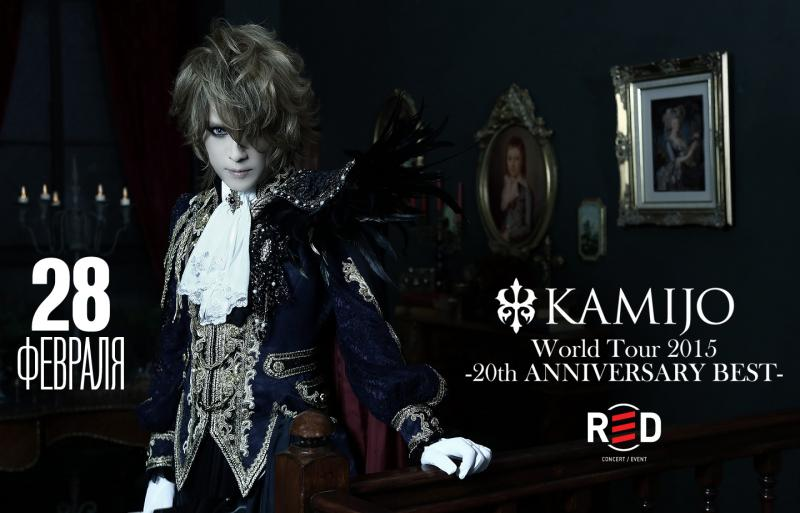 Kamijo Тур - 20th Anniversary Best