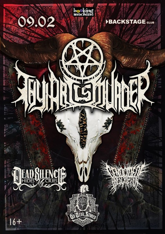 Thy Art is Murder + DSHMC, GoP @ Backstage